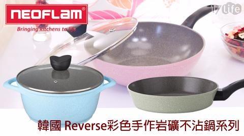 韓國NEOFLAM/Reverse彩色手作岩礦不沾/Reverse/NEOFLAM/不沾/鍋具/鍋子/不沾鍋/炒鍋/湯鍋/雙耳湯鍋/單柄湯鍋