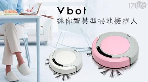 V-BOT/掃地機/機器人/吸塵器/吸地機