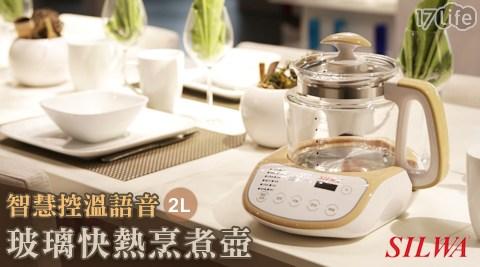 【SILWA西華】/智慧控溫/語音/玻璃快熱/2L/烹煮壺