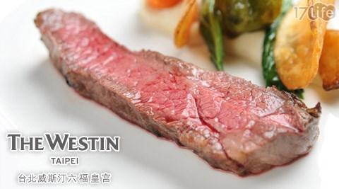 台北威斯汀六福皇宮/絲路宴