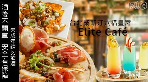 台北威斯汀六福皇宮/EliteCafe/台北/威斯汀/六福皇宮/六福/Elite/Cafe/單人/雙人/暢飲/聚會/週末夜/調酒/啤酒/飲料/開胃菜