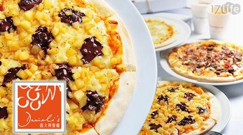 The Westin Taipei/台北威斯汀/威斯汀/六福/皇宮/六福皇宮/Danielis/丹耶澧/義大利餐廳/義大利/外帶/pizza/披薩/illy/分享餐