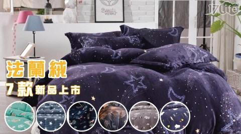 床單/床包/枕頭套/棉被套/被毯/法蘭絨