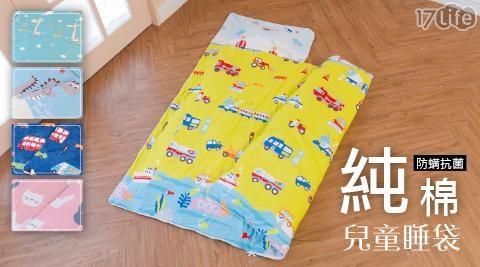 台灣製防螨抗菌四季兩用純棉兒童睡袋