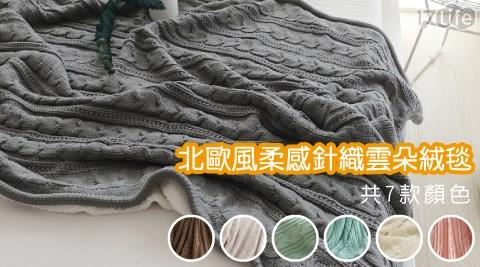 雲朵絨毯/絨毯/毯/針織/北歐/毛毯/毯子/厚棉被/保暖毯
