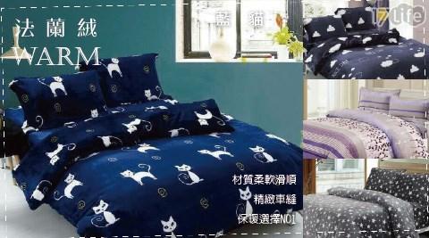 法蘭絨緋月被套鋪棉床包組