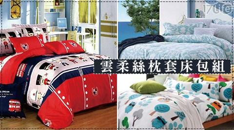 韋恩寢具-雲柔絲枕套床包組