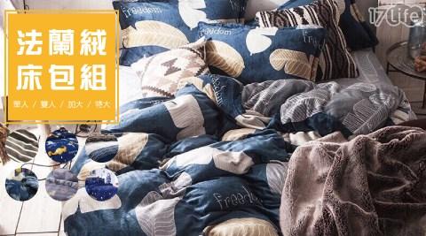 嚴選法蘭絨兩用被毯床包組