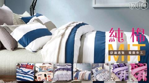 【買一送一】MIT純棉枕套床包組