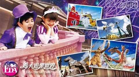 義大遊樂世界/7週年/義大/遊樂園/聖誕節/過年/跨年/遊行