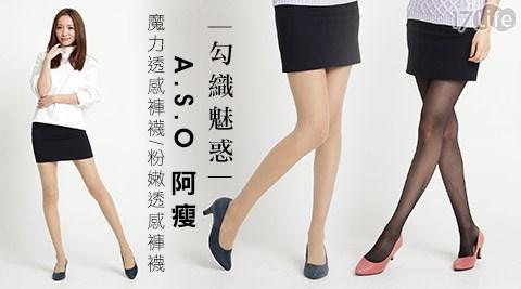 平均每雙最低只要100元起(含運)即可享有【A.S.O阿瘦】魔力透感褲襪/粉嫩透感褲襪任選2雙/4雙,顏色:黑色/膚色。