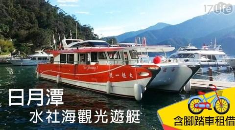 水社海觀光遊艇/水社海/觀光/遊艇/自行車/腳踏車/日月潭/日月