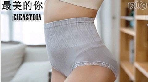 EIEASYDIA品牌無縫高腰收腹提臀女士內褲/縮褲/塑身褲/提臀/內褲/塑身/縮小腹