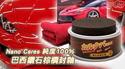 Nano Cares/純度100%/巴西/鑽石/棕櫚/封釉/汽車/車用/打蠟/櫚封釉