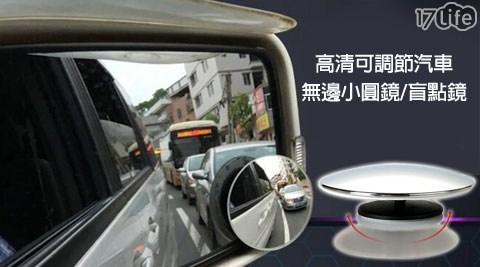 高清/可調節/汽車/無邊/小圓鏡/盲點鏡/兒全/車用/後照鏡/輔助
