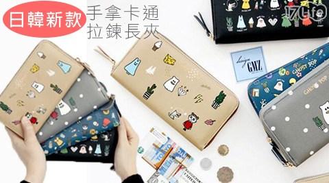 日韓/手拿包/卡通/拉鍊/長夾/皮夾