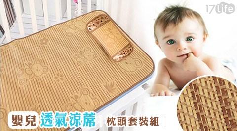 嬰兒/透氣/涼蓆/枕頭/套裝/夏季