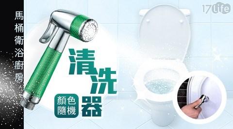 馬桶衛浴廚房清洗器/清洗器/清潔