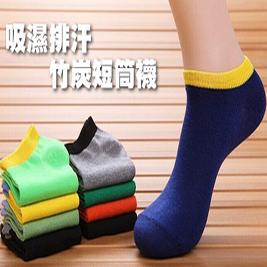 吸濕排汗竹炭短筒襪(顏色隨機)