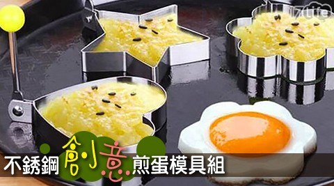 煎蛋/不銹鋼/模具組
