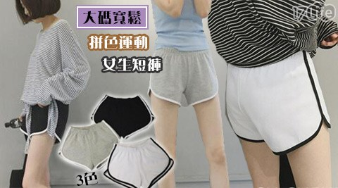 寬鬆/短褲/運動短褲/大尺碼