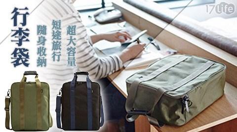 大容量/旅行/收納袋/行李/拉桿/手提包/肩背包