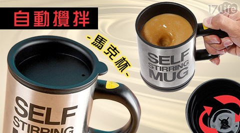 自動攪拌/自動/攪拌/馬克杯/咖啡