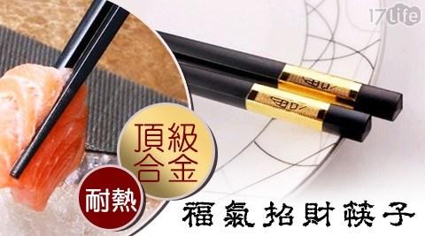 招財筷子/筷子/福氣筷子/筷/餐具
