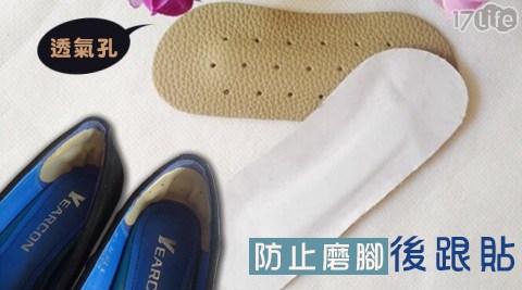 透氣孔防止磨腳後跟貼