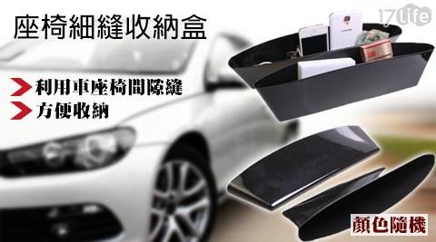 座椅/細縫/收納盒/汽車/車用/收納/車用收納