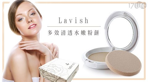 Lavish/多效/清透/水嫩粉餅/粉餅/彩妝