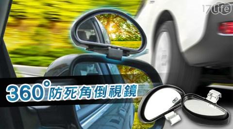 360°/防死角/倒視鏡/後照鏡/汽車/車用/安全