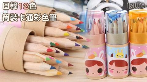 日韓/12色/筒裝/卡通/彩色筆/文具/繪畫/筆具