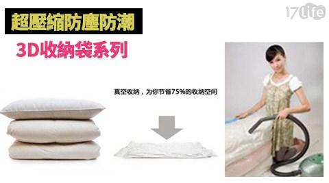 超壓縮/壓縮/防塵/防潮/3D收納袋/3D/收納袋/收納