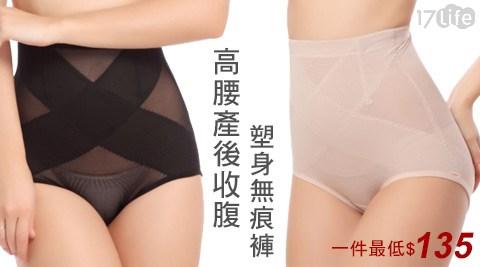 高腰/產後/收腹/塑身/無痕褲/媽咪/孕婦/收腹褲
