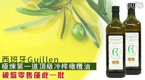 Guillen/西班牙極煉第一道頂級冷榨橄欖油1000ml/西班牙/冷榨/橄欖油