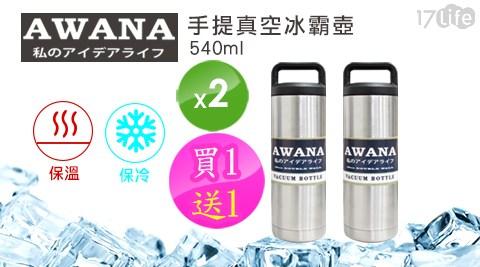 冰霸壺/AWANA/買1送1/小資/保溫壺/買一送一