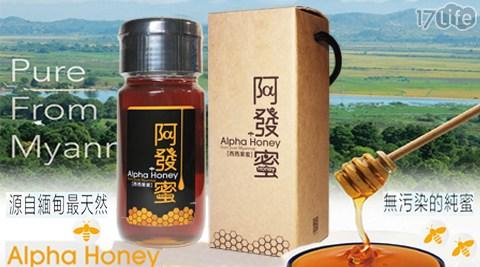 沖泡/飲品/蜂蜜/進口/飲料/檸檬/阿發蜜/西西果棗蜜
