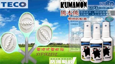 【東元TECO】電池式電蚊拍+【熊本熊】精油防蚊液50ml