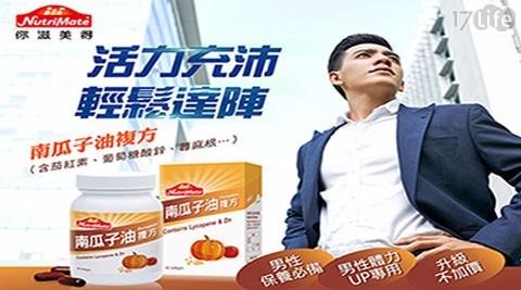 【Nutrimate你滋美得】南瓜子油複方軟膠囊(60顆/瓶)