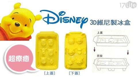 正版授權/Disney/迪士尼/小熊維尼/3D造型製冰盒/3D/造型/冰塊盒/製冰盒/冷凍