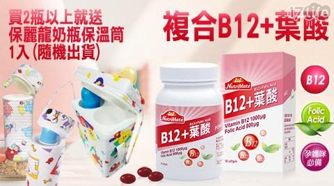 媽媽/保健/養生/保養/Nutrimate你滋美得/複合B12/葉酸/準媽媽/奶瓶/孕婦