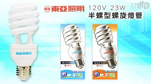 平均每入最低只要75元起(含運)即可享有【東亞照明】120V 23W半螺型螺旋燈管任選3入/6入/12入,顏色:晝光色/燈泡色。