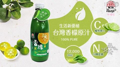 蜂蜜/檸檬汁/美白/維他命C/生活/飲料/西西里/咖啡/原汁/新優植台灣香檬原汁