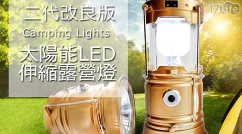 二代改良版(超大款)太陽能LED伸縮露營燈