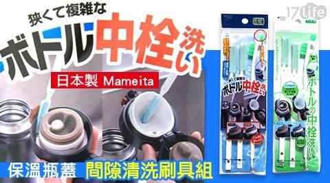清洗刷/刷子/保溫刷/保溫瓶蓋間隙清洗刷具組/日本製/Mameita/保溫瓶/間隙清洗