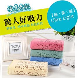 神膚奇肌-速乾浴巾/海灘巾