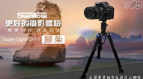 Swallow/Super Light/五節/專業/輕型/反折式/三腳架