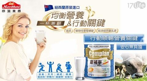 Nutrimate你滋美得/奶粉/保健/養生/養身/補品/沖泡/飲品/葡萄糖胺配方/康補寧/紐西蘭原裝進口/900g/關節/鈣/骨骼