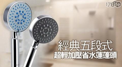【九邑】經典五段式超輕加壓省水蓮蓬頭